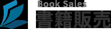 日本醸造協会書籍販売