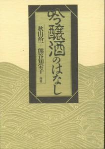 jozo-0021