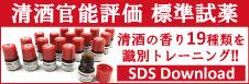 清酒官能評価標準試薬