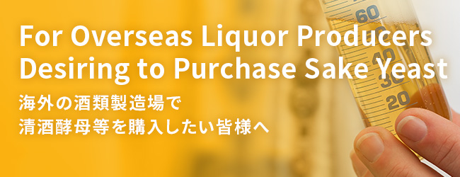 For Overseas Liquor Producers Desiring to Purchase Sake Yeast 海外の酒類製造場で清酒酵母等を購入したい皆様へ